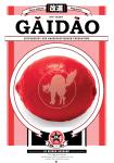 gaidao-44-cover-105x150